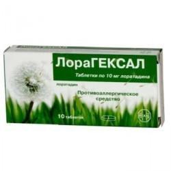Лорагексал, табл. 10 мг №10